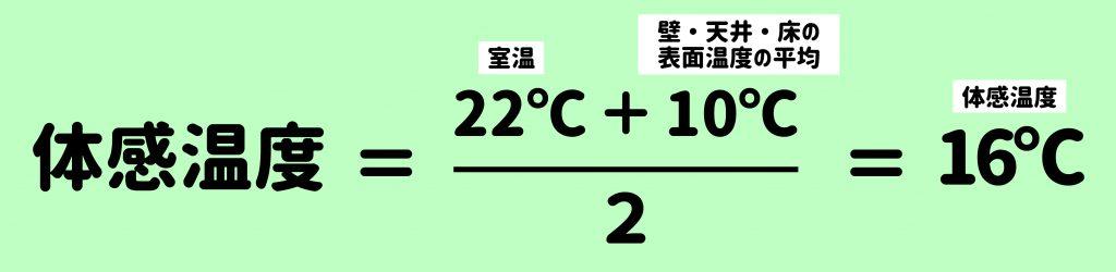 室内での体感温度計算式